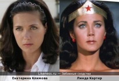 Екатерина Климова и Линда Картер
