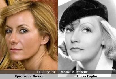 Кристина Лилли и Грета Гарбо