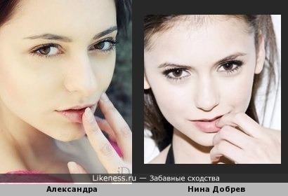 Александра похожа на Нину Добрев