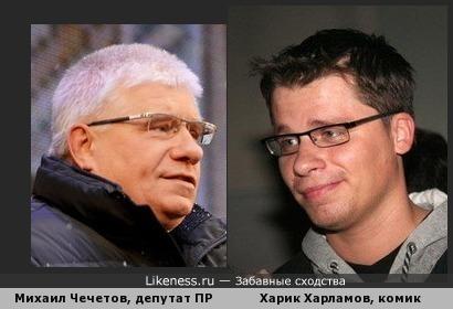 Гарик Харламов и депутат Чечетов