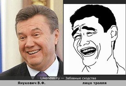 Янукович тролль
