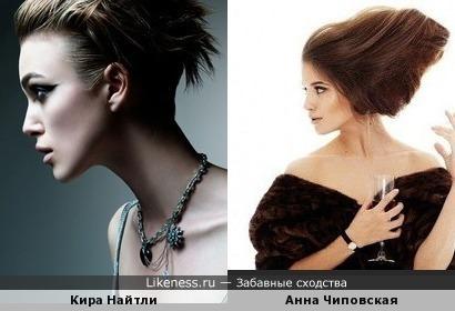Кира Найтли очень похожа здесь на Анну Чиповскую