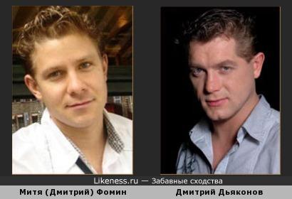 Митя Фомин и Дмитрий Дьяконов
