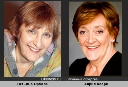 Татьяна Орлова и Аврил Кларк