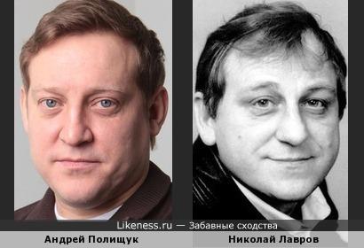 Анндрей Полищук и Николай Лавров