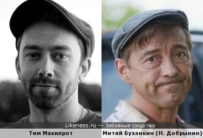 Тим Макилрот и Митяй Буханкин (Николай Добрынин)))