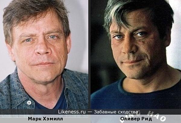 Марк Хэмилл и Оливер Рид