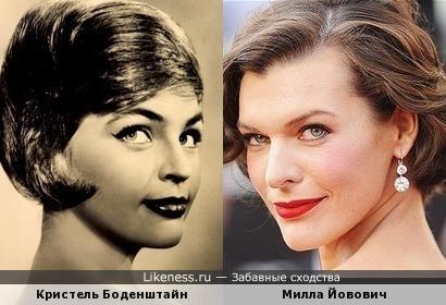 Кристель Боденштайн и Милла Йовович