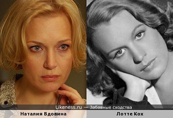 Наталия Вдовина и Лотте Кох