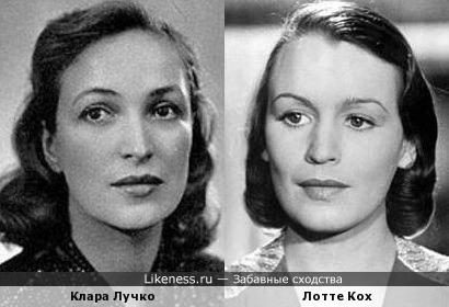 Клара Лучко и Лотте Кох