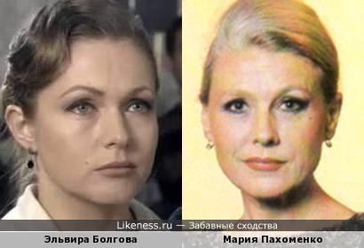 Эльвира Болгова и Мария Пахоменко