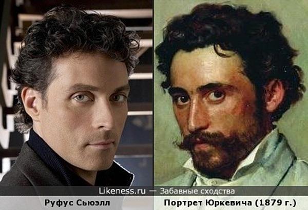 Руфус Сьюэлл похож на портрет Юркевича художника Ильи Репина