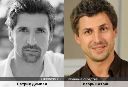 Патрик Демпси и Игорь Ботвин