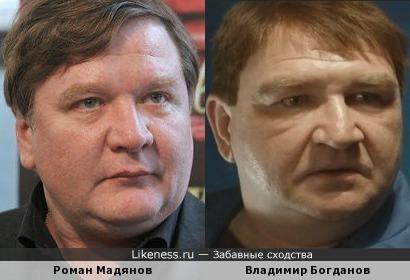 Роман Мадянов и Владимир Богданов (похожи)