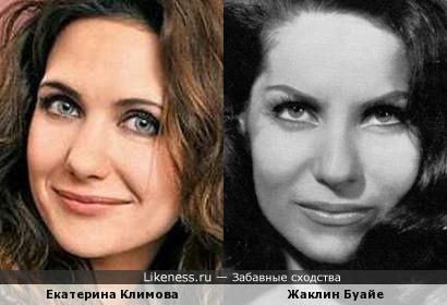 Екатерина Климова и Жаклин Буайе