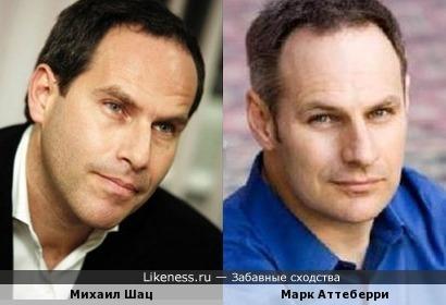 Михаил Шац и Марк Аттеберри (похожи)