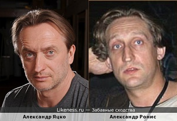 Александр Яцко и Александр Ронис
