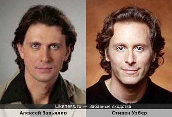 Алексей Завьялов и Стивен Уэбер похожи