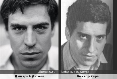 Дмитрий Дюжев и Виктор Хара