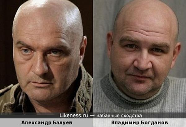 Александр Балуев и Владимир Богданов похожи