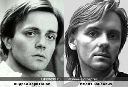Андрей Харитонов и Имант Ванзович