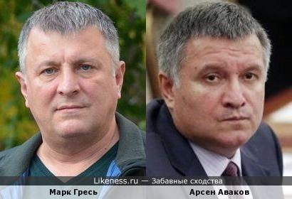 Марк Гресь и Арсен Аваков
