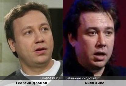 Георгий Дронов и Билл Хикс