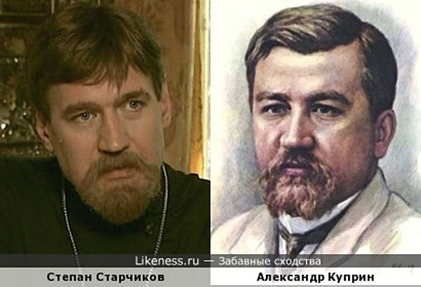 Степан Старчиков и Александр Куприн