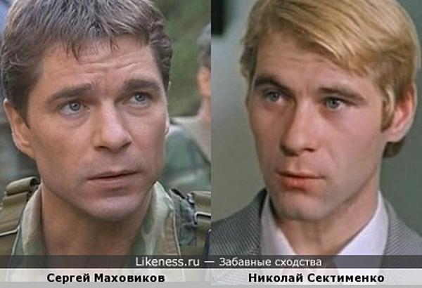 Сергей Маховиков и Николай Сектименко