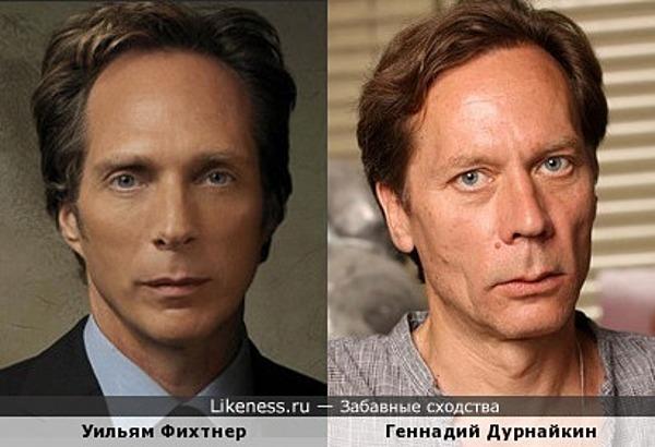 Уильям Фихтнер и Геннадий Дурнайкин