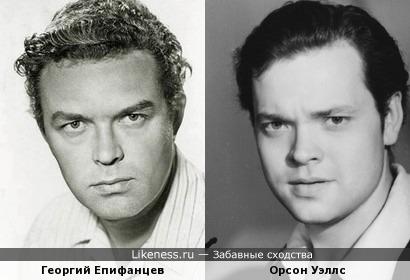 Георгий Епифанцев и Орсон Уэллс