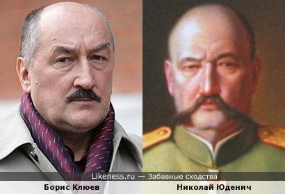Борис Клюев и Николай Юденич