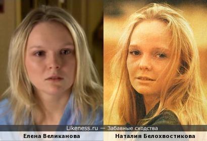 Елена Великанова и Наталия Белохвостикова