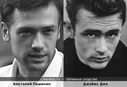 Анатолий Пашинин и Джеймс Дин