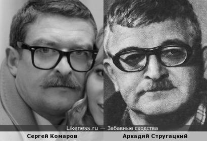 Сергей Комаров и Аркадий Стругацкий