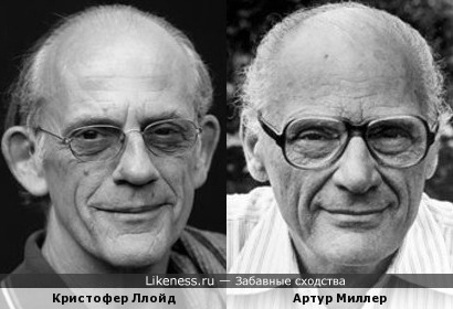 Кристофер Ллойд и Артур Миллер
