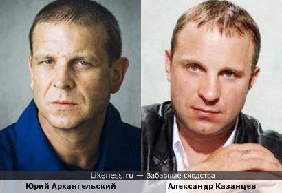 Юрий Архангельский и Александр Казанцев