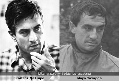 "Роберт Де Ниро и Марк Захаров (""КИНОТЕАТР"")"
