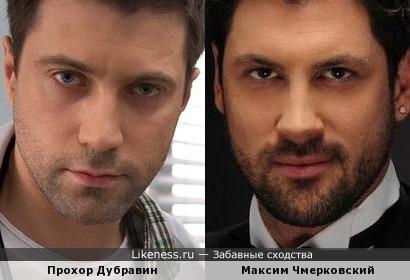 Прохор Дубравин и Максим Чмерковский