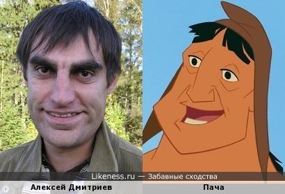 Алексей Дмитриев и Пача