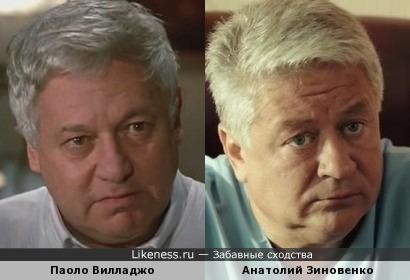 Паоло Вилладжо и Анатолий Зиновенко
