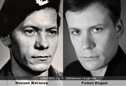 Михаил Жигалов и Роман Индык