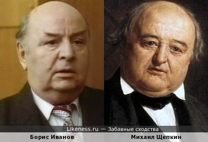 Борис Иванов и Михаил Щепкин
