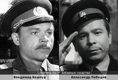 Владимир Кашпур и Александр Лебедев