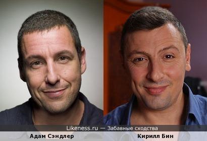 Адам Сэндлер и Кирилл Бин