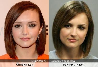 Оливия Кук и Рэйчел Ли Кук