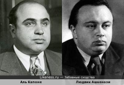 Аль Капоне и Людвик Ашкенази