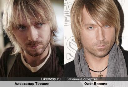 Александр Трошин и Олег Винник