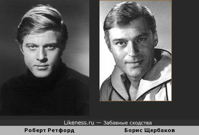 Роберт Редфорд похож на Бориса Щербакова