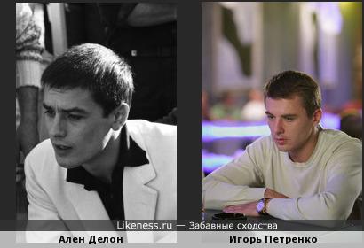 Молодой Ален Делон похож на Игоря Петренко
